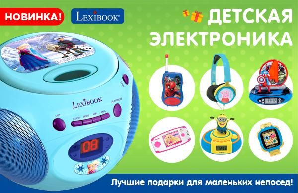LEXIBOOK: детская электроника от мирового производителя