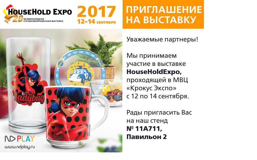 Выставка HouseHold Expo 2017